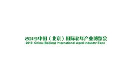 北京养老产业展览会CBIAIE