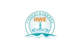 廣州國際氫產品與健康展覽會