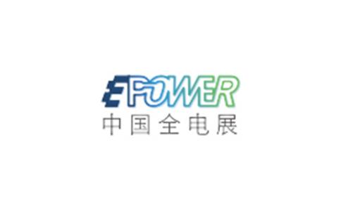 上海智能電網展覽會EPOWER