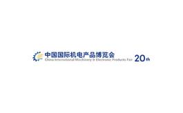 武汉国际机电产品展览会