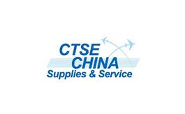 上海国际航空邮轮及列车服务用品展览会CTSE