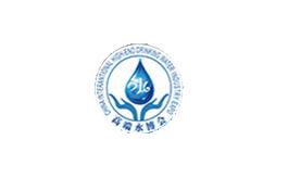 上海國際高端飲用水展覽會