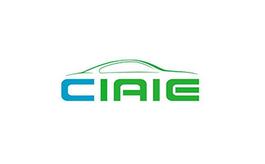 上海国际汽车轻量化技术成果展览会CIAIE