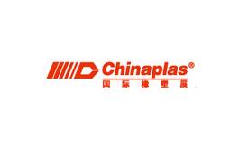 上海塑料橡胶工业展览会CHINAPLAS