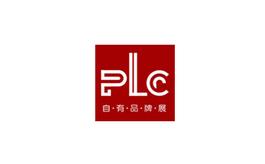 上海快消品跨国采购展览会FMCG