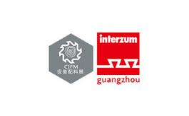 广州国际家具生产设备及配料展览会