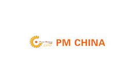上海粉末冶金展览会