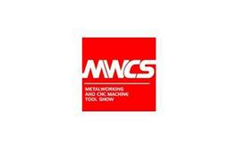 上海数控机床与金属加工展览会MWCS