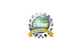 沈陽國際裝備制造業展覽會CIEME