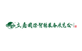 重慶立嘉國際智能裝備展覽會
