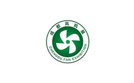 成都国际风机产业展览会