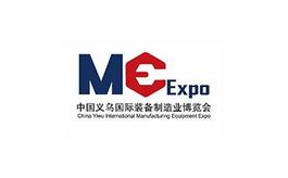 义乌国际智能装备展览会