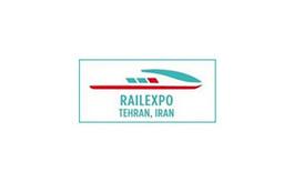 伊朗德黑兰轨道交通展览会Rail Expo