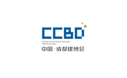 中國(成都)國際建筑及裝飾材料展覽會CCBD