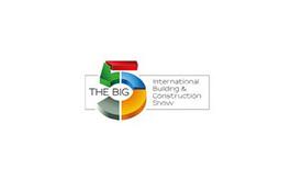 阿联酋迪拜五大行业展览会BIG5