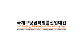 韩国仁川涂料胶粘剂薄膜展览会COATING KOREA