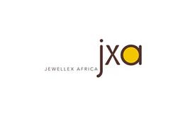 南非约翰内斯堡珠宝钟表展览会JXA