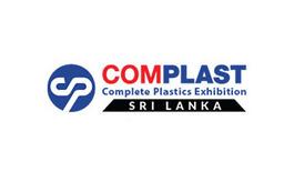 斯里兰卡塑料橡胶展览会ComPlast SRILANKA