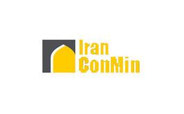 伊朗德黑兰工程机械展览会IranConMin