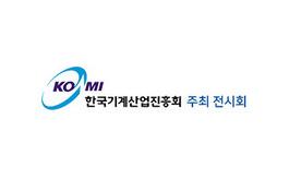 韩国首尔机械工业展览会KOMAF