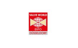 德國杜塞爾多夫泵閥展覽會Valve World