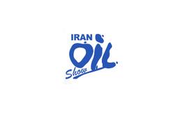 伊朗德黑蘭石油天然氣展覽會oil gas