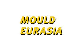 土耳其布尔萨模具展览会mould eurasia Bursa