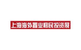 上海秋季国际海外置业移民投资展览会