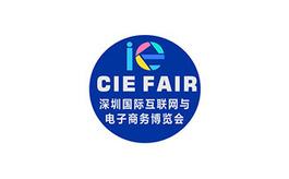 深圳國際互聯網與電子商務展覽會CIE