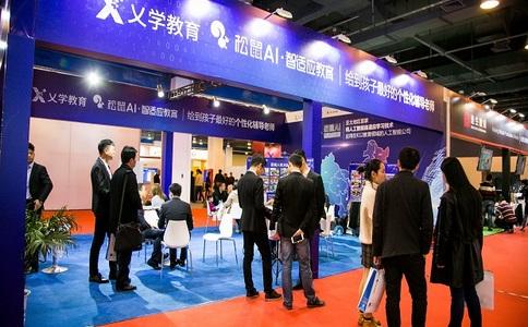 北京国际教育品牌连锁加盟展览会
