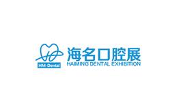 青岛国际口腔器材展览会HM-Dental