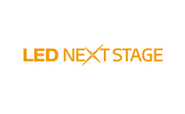 日本東京LED照明展覽會LED NEXT STAGE