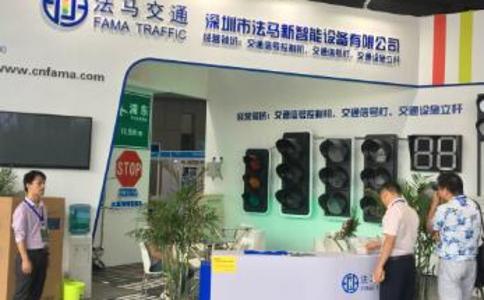 北京智能交通展览会3E