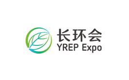 重庆长江经济带环保展览会YREP EXPO