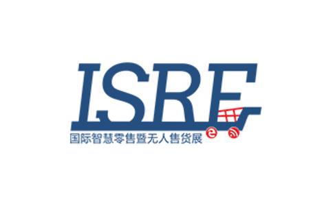 深圳国际智慧零售展览会ISRE