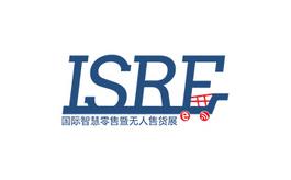 深圳国际聪慧零售展览会ISRE