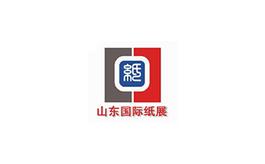 山东济南造纸展览会