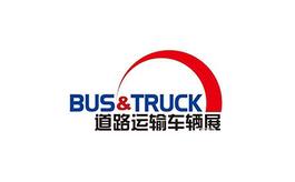 中国(北京)国际道路运输城市公交车辆及零部件展览会