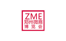 郑州国际微商展览会Micro Expo