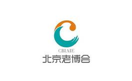北京國際老年產業展覽會