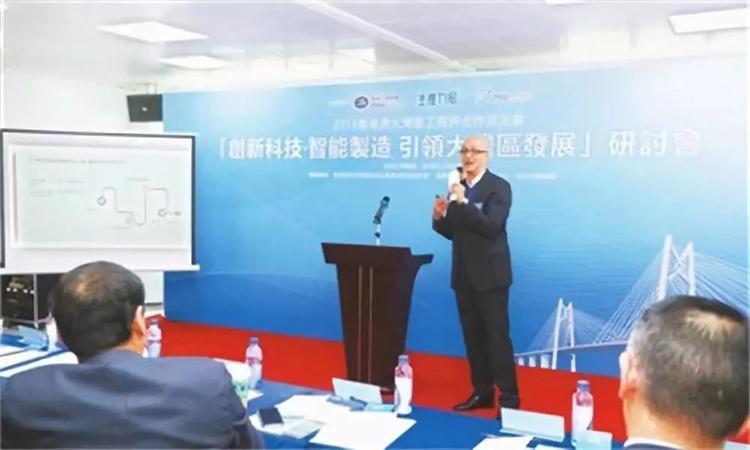 「创新科技智能制造 引领大湾区发展研讨会」在珠海举行