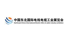 沈阳国际电线电缆工业展览会