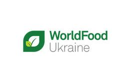乌克兰基辅食品展览会WorldFood
