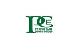 上海国际口腔清洁护理用品展览会SDE Shanghai