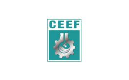 上海国际化工环保技术及设备展览会CEEF