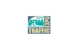 美國道路交通展覽會ATSSA