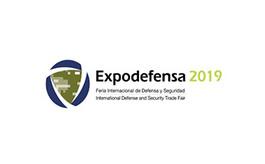 哥伦比亚军警防务展览会ExpoDefensa