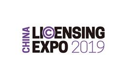 上海品牌授权展览会LICENSING EXPO CHINA