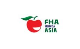 新加坡酒店用品展覽會FHA HoReCa