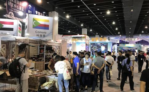 义乌国际旅游商品博览会CITCF